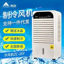 科叶工业冷风机ZC-35Y 商务家用冷风机工业空调
