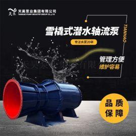 广州防汛强排QXB卧式潜水轴流泵生产厂家