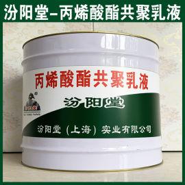 丙烯酸酯共聚乳液、良好的防水性、耐化学腐蚀性能
