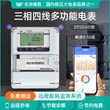 長沙威勝DSSD331-MB3三相三線多功能智慧電錶0.5S級