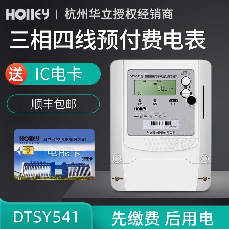 杭州華立預付費電錶DTSY541三相四線IC卡插卡電錶