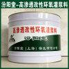 高滲透改性環氧灌漿料、良好的防水性、耐化學腐蝕性能