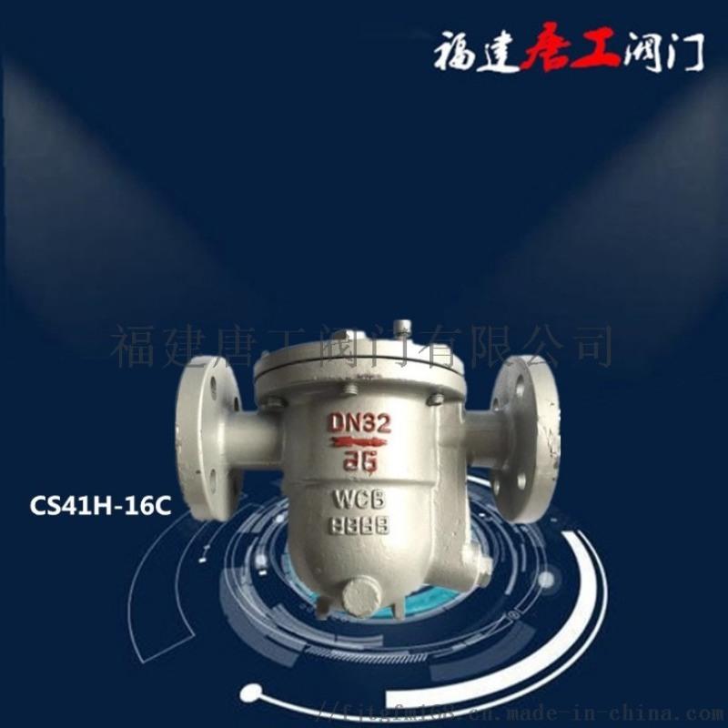 福建唐工CS41H-16C鑄鋼蒸汽疏水閥