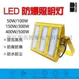 led防爆泛光灯模组泛光灯