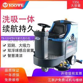 TX125BT80大型双刷驾驶式全自动洗地车 电瓶式多功能洗地机
