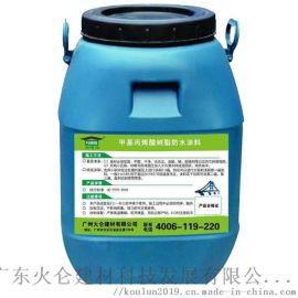 甲基丙烯酸树脂防水涂料 广州厂家供应