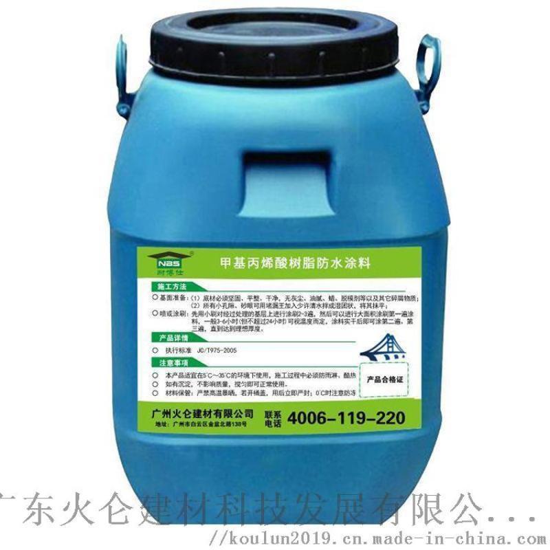 甲基丙烯酸樹脂防水塗料 廣州廠家供應