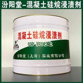 混凝土硅烷浸渍剂、抗水渗透、混凝土硅烷浸渍剂