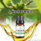 GMP 药典标准 八角茴香油 茴香脑