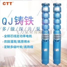 QJ潜水泵,高扬程铸铁深井泵, 河流提水井用泵