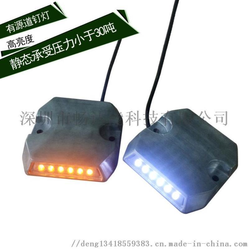 深圳廠家直銷有源道釘 鑄鋁道釘 突起路標