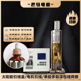 产家直销精密点焊机,电子连接器焊接