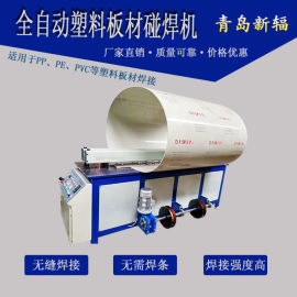 自动塑料板材卷圆机PP塑料板对接机新辐塑料板焊接机