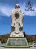 孔子石像汉白玉石雕孔夫子塑像曲阳磊泰园林定做