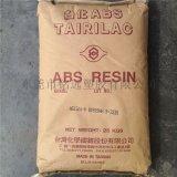 ABS 臺灣台化 AG15A2 高光澤 注塑級