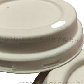 一次性甘蔗浆杯盖被子杯盖可降解8/12oz杯盖