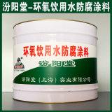 环氧饮用水防腐涂料、现货、环氧饮用水防腐涂料、供应