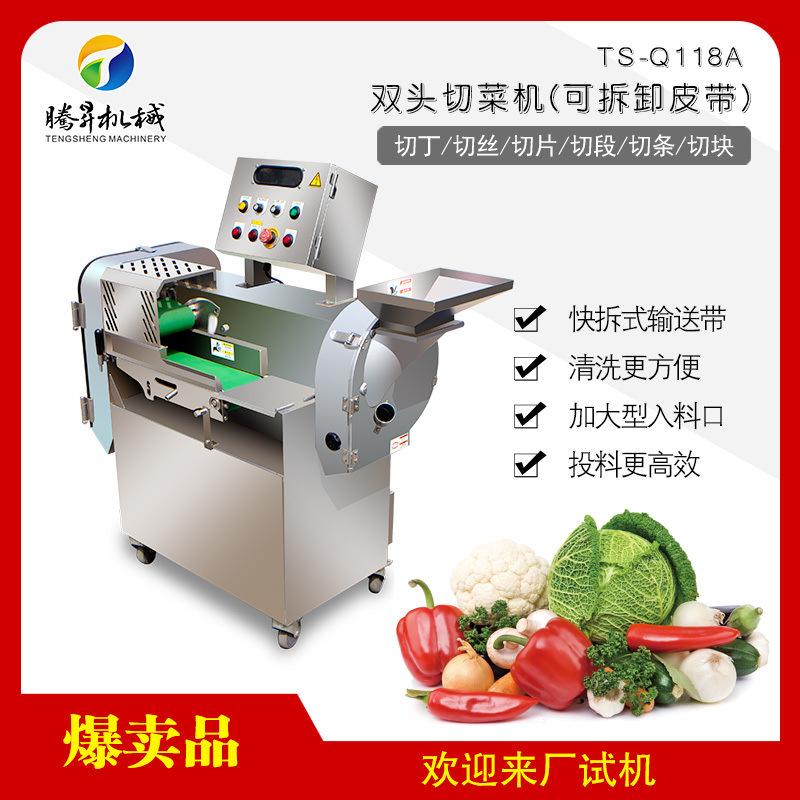 商用自动双头切菜机切叶菜切瓜果根茎蔬菜