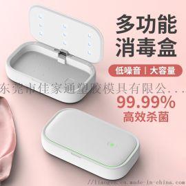 新款无线充电器快充手机消毒盒除菌香薰多功能