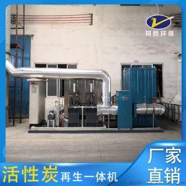 活性炭再生一体机降低危废产生免除购置