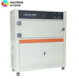 uv耐紫外线老化试验箱 紫外线太阳光试验箱340