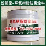环氧树脂防腐涂料、工厂报价、销售供应