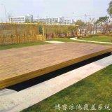 博睿電動游泳池蓋板 自動滑軌防腐木草坪蓋板