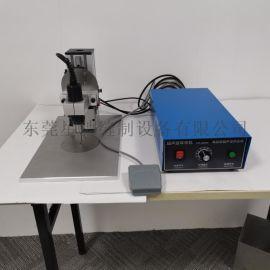 平面口罩点焊机 KN95超声波点耳机 点带机