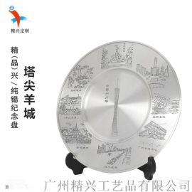 广州五羊特色纪念礼品摆件 纯锡盘 奖盘奖牌 纪念品