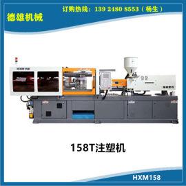 广东德雄机械 卧式曲肘 伺服注塑机 HXM158