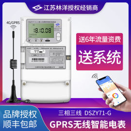 无线远程抄表电表 江苏林洋DSZY71-G 三相智能电表 送抄表系统