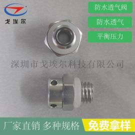 防水透气阀-M5*0.8不锈钢