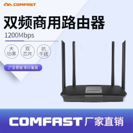 COMFAST CF-WR618AC无线路由器