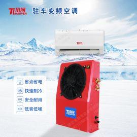 24V驻车空调HA306-SZ车载变频制冷空调