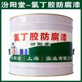 氯丁胶防腐漆、良好的防水性能、氯丁胶防腐漆