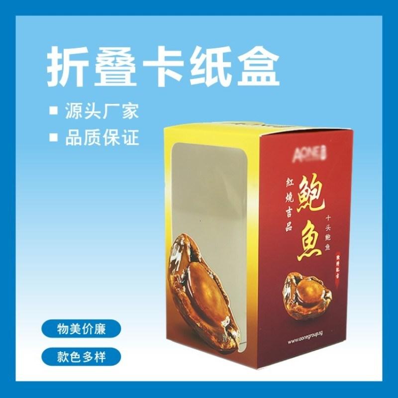 紙箱廠家專業訂做鏤空透視摺疊紙盒食品包裝盒免費打樣