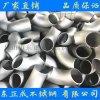 工業316不鏽鋼彎頭配件,工業不鏽鋼三通現貨