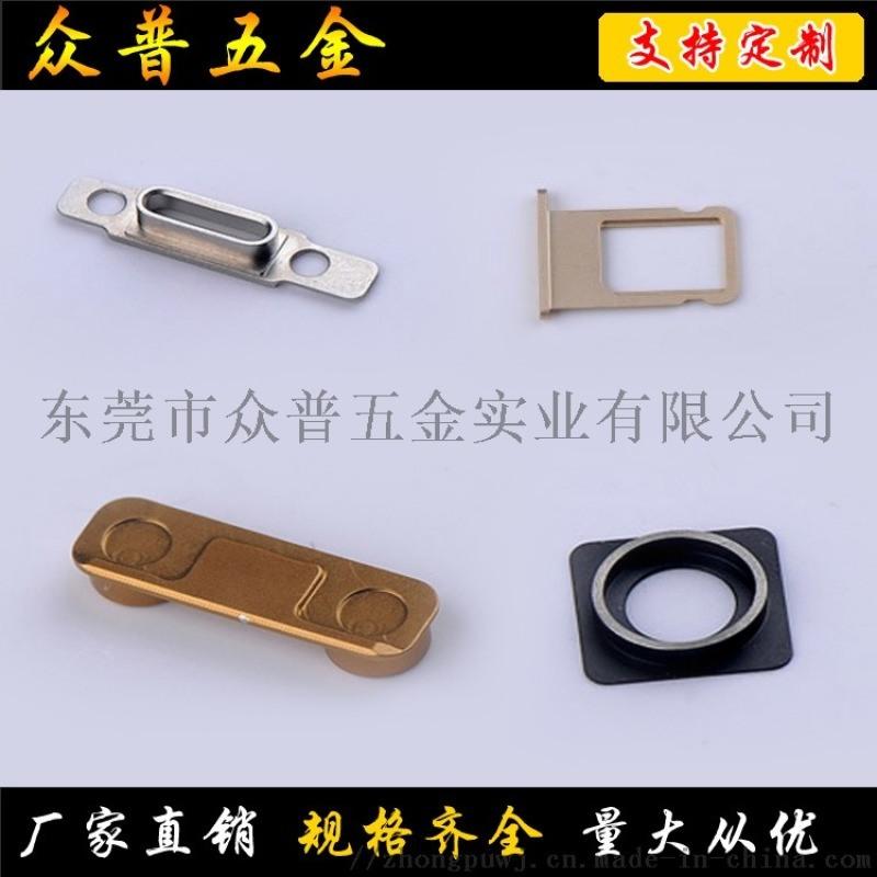 精密CNC加工众普五金定做各类手机外壳卡槽等零部件