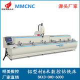 上海 鋁家居數控鑽銑牀 鋁型材鑽銑牀 廠家直銷