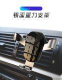汽車重力手機支架出風口手機導航