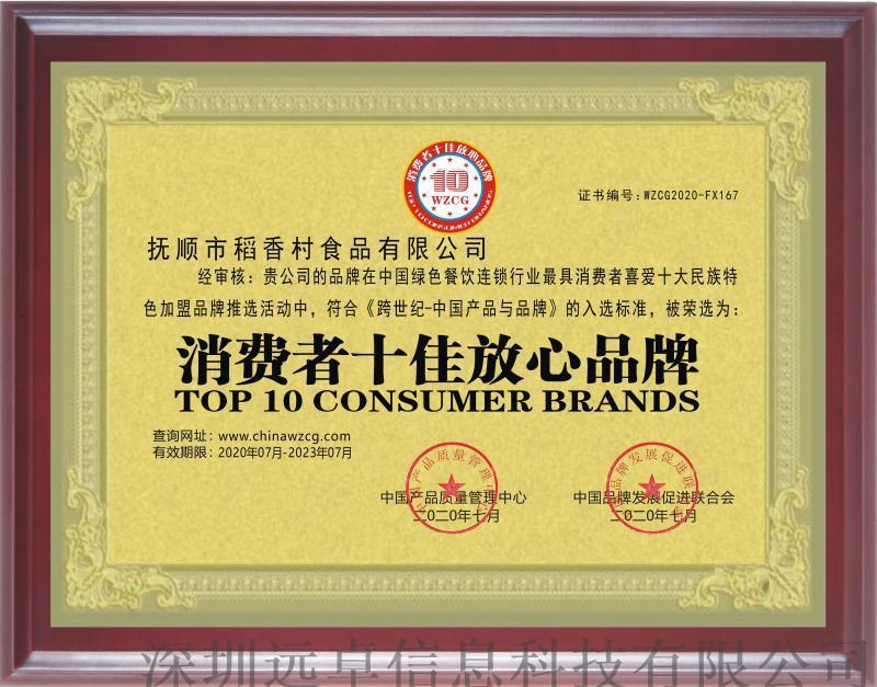 消费者  放心品牌荣誉证书