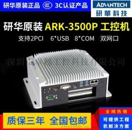 研华ARK-3500无风扇嵌入式工控机