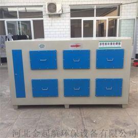活性炭环保箱废气处理设备废气吸附箱工业烤漆房