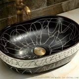 新中式艺术台上盆 椭圆形陶瓷洗脸盆