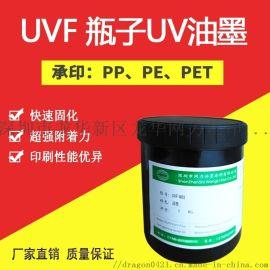 PET免处理UV油墨   附着力UV丝印油墨