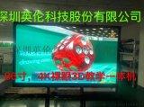 品牌连锁水果店条形液晶广告屏