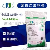 食品级氯化铵皮蛋专用添加剂