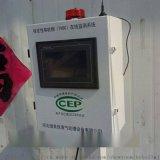 厂界污染源在线监测设备VOC泵吸式监测设备 厂家