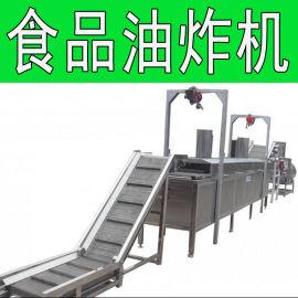 江米条油炸机 蚕豆油炸设备