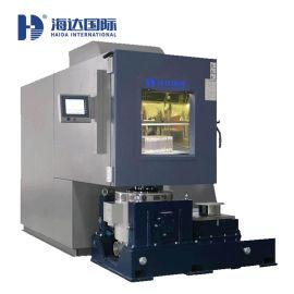 海達大型三綜合溫溼度振動試驗箱HD-E809